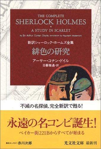 コナン・ドイルの小説『シャーロック・ホームズ』シリーズを読んでいます。