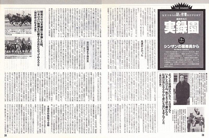 週刊Gallop(産経新聞社)