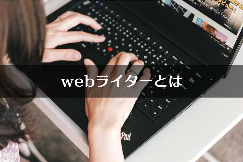 webライターとは~コピーライター、フリーライターとの違い~